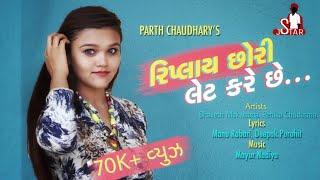 Reply Chori | Parth Chaudhary | New Gujarati Song 2018 | Raghav Digital | Jstar Digital |