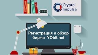 1. Регистрация и обзор биржи криптовалют YObit