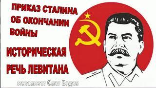 Приказ Сталина об окончании войны. Речь Левитана. Исполняет Олег Вадан.