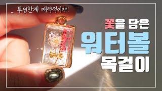 [레진공예] 너무예뻐! 시선집중 워터볼 목걸이 만들기!…
