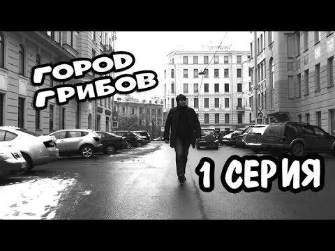 Город Грибов - 1 серия (2014)