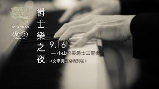【書沙龍:文學與音樂 - 特別場】爵士樂之夜
