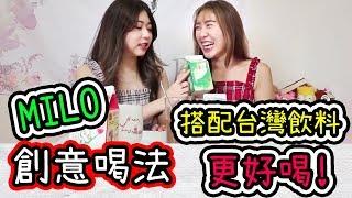 馬來西亞國民飲料的創意喝法 | 搭配台灣飲料更好喝!| 不過千萬別選錯了飲料...【傻傻Linda的日常】