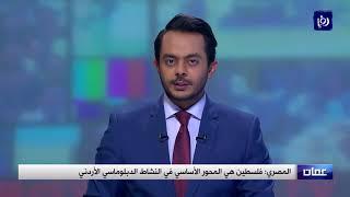 المصري .. دور الأردن مازال دوراً رئيسياً في القضية الفلسطينية - (1-5-2018)