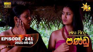Maha Viru Pandu | Episode 241 | 2021-05-25 Thumbnail