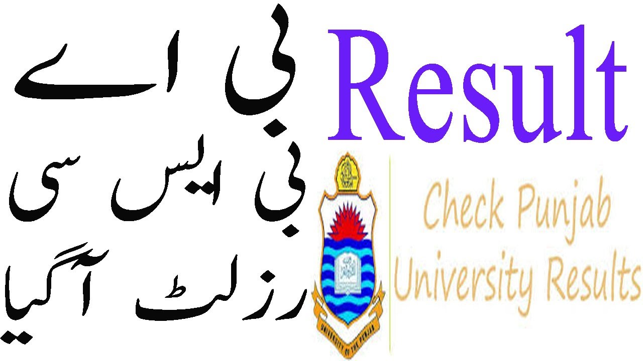 How We Can Get B A, BSc Punjab university Supplementary Result 2019?  (Urdu/Hindi)
