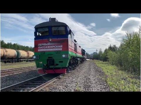 Прибытие первого пассажирского поезда на станцию Нижний Бестях