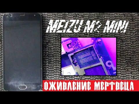 """Meizu M2 Mini не включается не заряжается """"РЕАНИМАЦИЯ УДАРНИКА"""""""