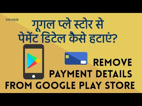 How To Remove Payment Method In Google Play Store? Hindi Video