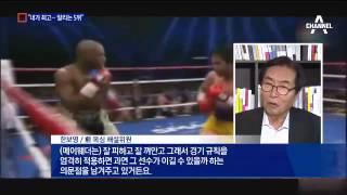 """메이웨더 """"내가 역대 최고 복서…알리 5위"""""""