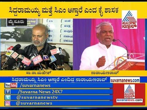 CM Seat Is Not Empty In Karnataka - Sa Ra Mahesh Hits Back At Congress MLA