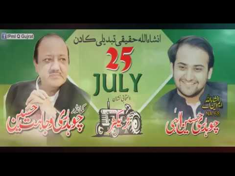 Pmlq Song | Chaudhry Hussain Leader Sohna