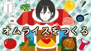 [LIVE] 【料理】オムライスをつくるオタクをみまもるオタクと夕ご飯配信【VTuber】 #8