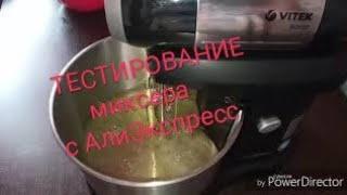 ТЕСТИРОВАНИЕ миксера  Vitek VT-1427 с АлиЭкспресс