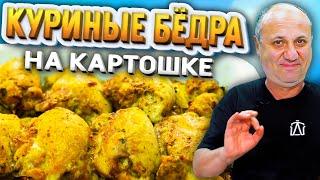 ЛУЧШИЙ СПОСОБ приготовить курицу с картошкой РЕЦЕПТ от Ильи Лазерсона