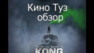 обзор фильма  Конг остров черепа