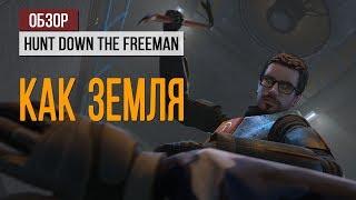 Обзор Hunt Down The Freeman: как земля