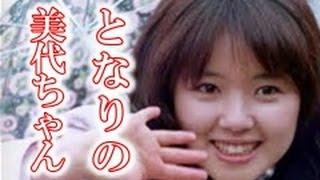 浅田美代子の若いころが可愛い!あの大物歌手と結婚していた! ***チ...