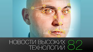 Новости высоких технологий | Выпуск #82