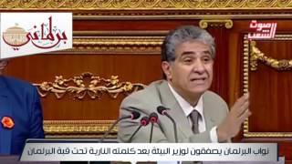 بالفيديو..نواب البرلمان يصفقون لوزير البيئة بعد كلمته النارية التحت قبة