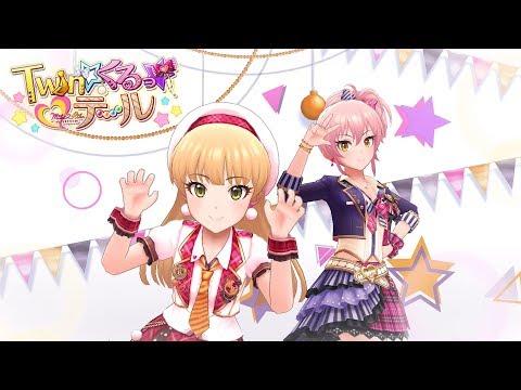 「デレステ」Twin☆くるっ★テール (Game ver.) 城ヶ崎美嘉、城ヶ崎莉嘉 SSR