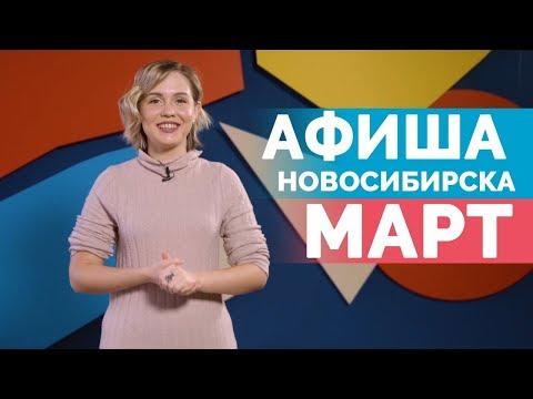 Афиша дкж новосибирск январь 2019 изоражения