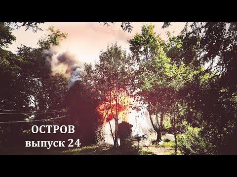 Vlog Остров. Пожар или готовим с Сеней - Senya Miro