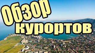 видео Карта побережья черного моря город адлер