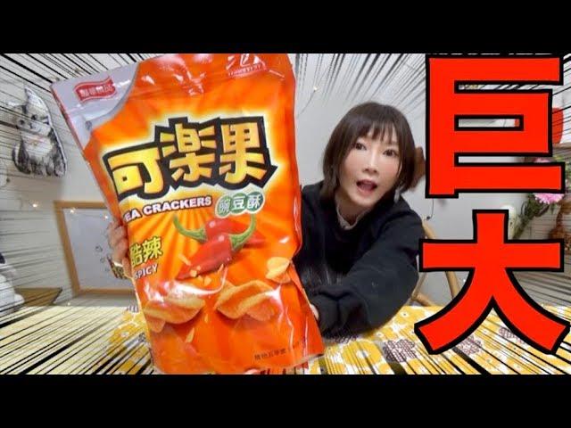 【飲み】台湾の巨大スナック[可楽果]を食べながらゆるトーク【木下ゆうか】