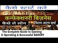 How to start Confectionery (Bakery) Business in hindi with low investment