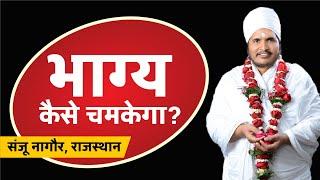 आपका भाग्य कैसे चमकेगा? Sukhad Satsang By Asang Dev ji at Sanju Nagor R.J 27 4 19 Part 2