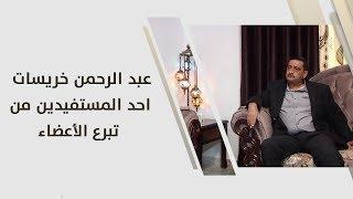 عبد الرحمن خريسات - احد المستفيدين من تبرع الأعضاء