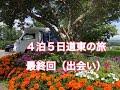 道東の旅(最終日)晩成温泉、襟裳岬そしてさっちゃん宅 No.32