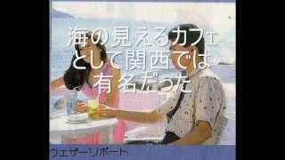 バブル時代 神戸1986年 https://www.youtube.com/watch?v=1LBWdzgOVY0&t...