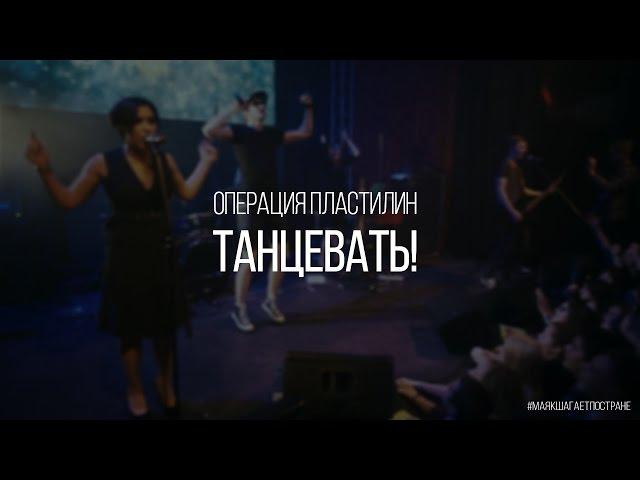 Операция Пластилин - Танцевать (live @ Москва Hall, 2015)