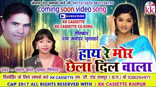 Cg song-Haay re mor chhaila dil wala-Chandan bandhe-champa nishad-New hit Chhattisgarhi geet 2017