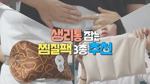생리통 잡는 찜질팩 3종 추천 | 월담토크 | 이모지TV