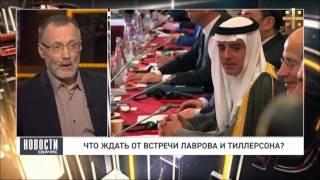 Сергей Михеев: Анализ визита Тиллерсона в Москву