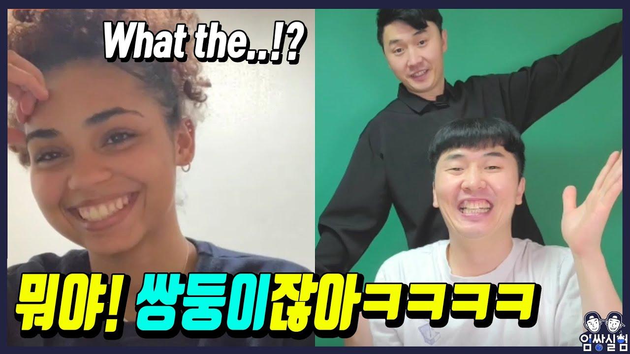 [랜덤채팅] 쌍둥이 마술을 본 외국인 리액션ㅋㅋㅋㅋ2탄!!!