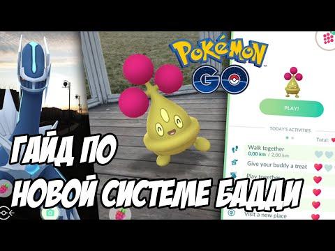 [Pokemon GO] Система Бадди: Для чего нужна? Как пользоваться? Кого поставить в бадди?