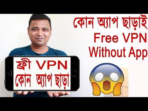 ফোনে কোন অ্যাপ ছাড়াই ফ্রী VPN | #WithoutApp how to setup #Free #VPN on Android | YouTube Bangla