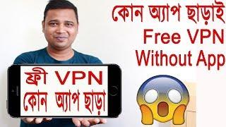 ফোনে কোন অ্যাপ ছাড়াই ফ্রী VPN | #WithoutApp how to setup #Free #VPN on Android | YouTube Bangla screenshot 2
