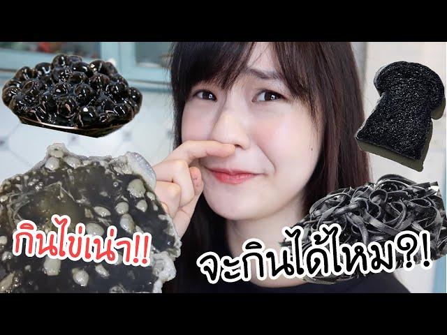ถ้าทุกอย่างเป็นสีดำใน1วัน มีอะไรกินได้บ้างเนี่ยยย?!! | Meijimill