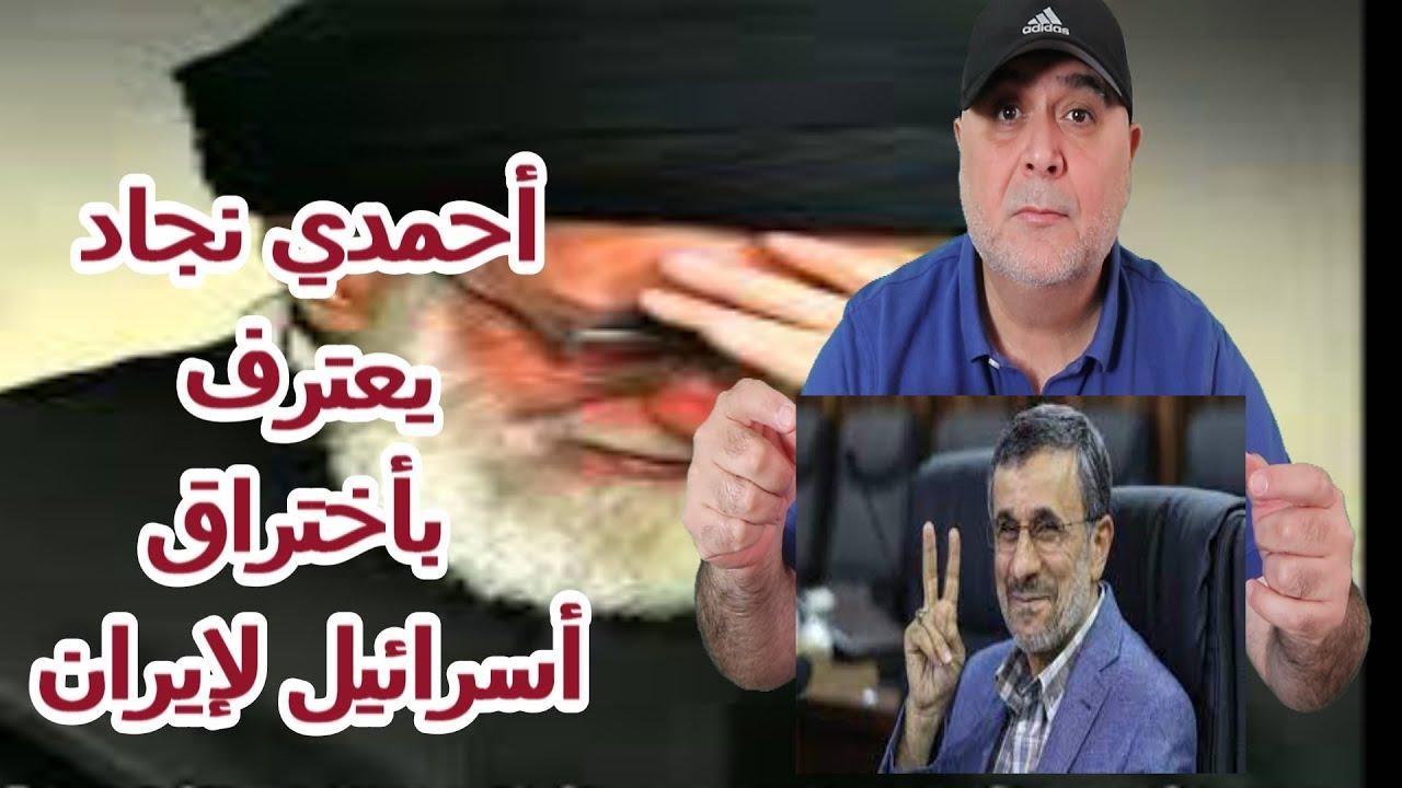 أحمدي نجاد يعترف بأختراق اسرائيل لهم