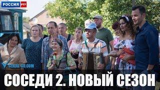 Смотреть сериал Сериал Соседи 2. Новый сезон (2019) 1-4 серии фильм комедийная мелодрама на канале Россия - анонс онлайн