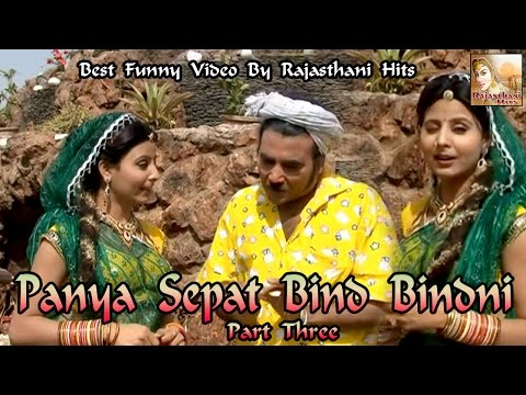 Panya Sepat Bind Bindni Part 3 || बिन्द बिंदनी || Panya Sepat Best Funny Video