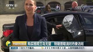 [中国财经报道]购买格陵兰岛无望 特朗普取消对丹麦访问| CCTV财经