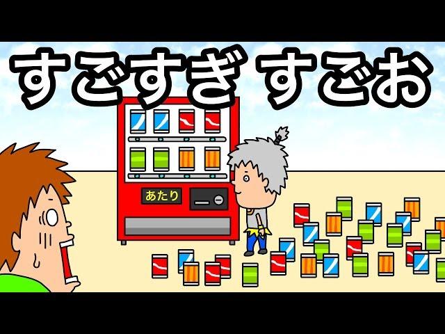 【アニメ】すごすぎ すごお