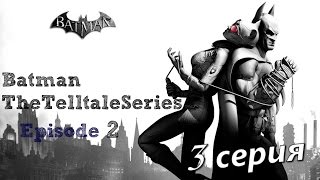 BATMAN: THE TELLTALE SERIES (2 ЭПИЗОД) - 3 СЕРИЯ (ФИНАЛ)