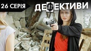 ДЕФЕКТИВИ | 26 серія | 2 сезон | НЛО TV